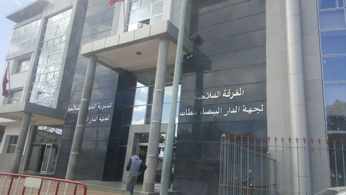 """الدار البيضاء..يوم دراسي حول """"واقع الفلاحة بالجهة والاكراهات """""""