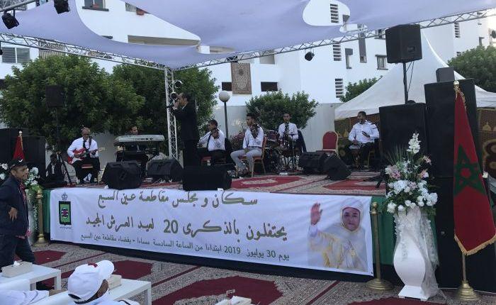 مقاطعة عين السبع تحتفل بالذكرى 20 العرش(فيديو)