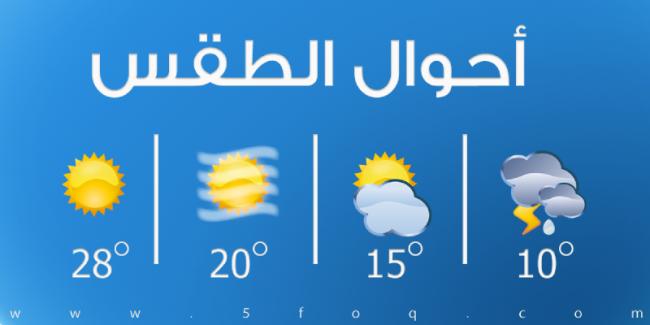 هذه أحوال الطقس لنهار اليوم