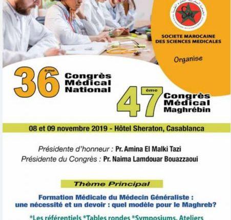 الجمعية المغربية للعلوم الطبية تنظم ندوة صحفية في الدار البيضاء