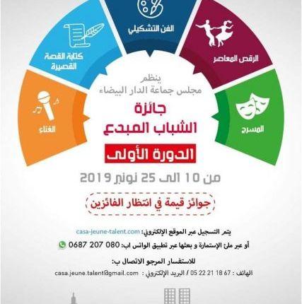 مجلس مدينة الدار البيضاء ينظم جائزة الشباب المبدع