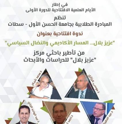 """""""عزيز بلال..المسار الأكاديمي والنضال السياسي"""" موضوع ندوة بكلية الحقوق بسطات"""