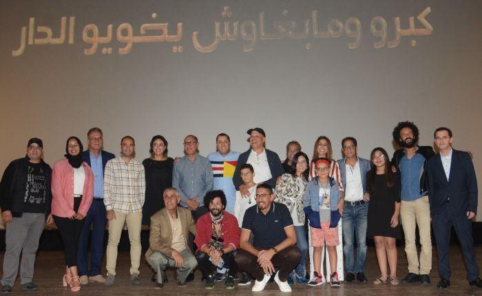 """الفيلم الكوميدي """"كبرو ومابغاوش يخويو الدار"""".. أزيد من 90 دقيقة من الضحك"""