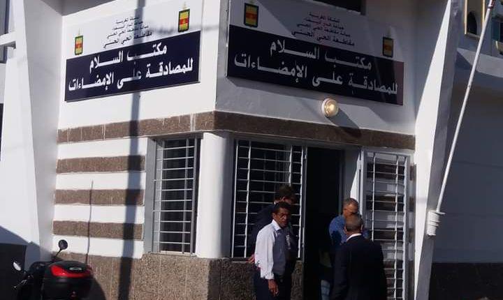 مقاطعة الحي الحسني : افتتاح مصلحة جديدة لتصحيح الإمضاءات بحي السلام