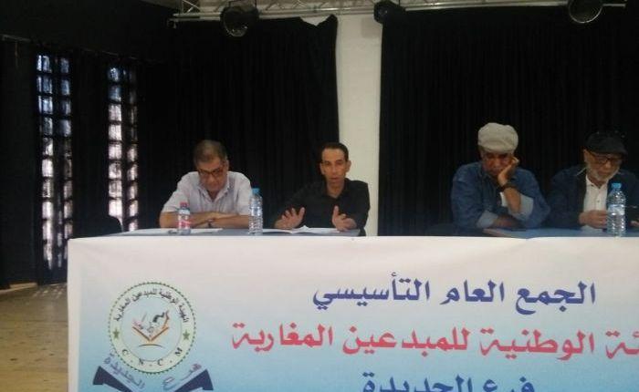 انتخاب المكتب المسير للهيئة الوطنية للمبدعين المغاربة فرع الجديدة