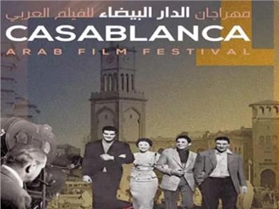 هذا موعد الدورة الثانية لمهرجان الفيلم العربي بالدار البيضاء