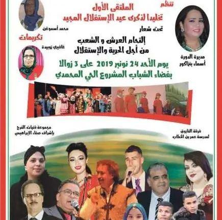 حفل فني وثقافي بالحي المحمدي بالدار البيضاء