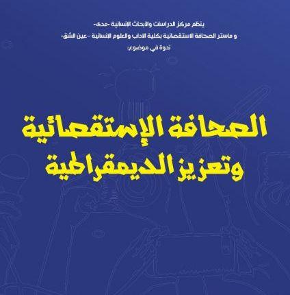 """ندوة تحت عنوان """"الصحافة الاستقصائية وتعزيز الديمقراطية"""" بالدار البيضاء"""