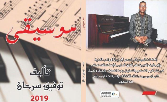 """سرحان يصدر كتابه """" موسيقى """" لتثمين الذاكرة الثراتية الموسيقية المغربية"""