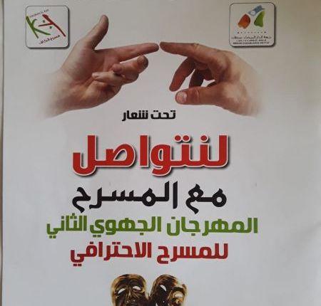هذا موعد المهرجان الجهوي للمسرح الاحترافي بجهة الدار البيضاء ـ سطات