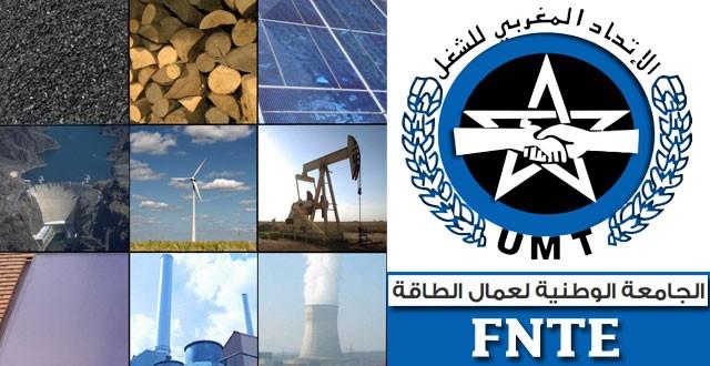 الجامعةالوطنية لعمال الطاقة تدق ناقوس الخطر