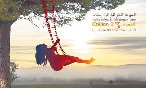 المهرجان الوطني لفيلم الهواة – سطات .. مشاركة 22 فيلما في المسابقة الرسمية