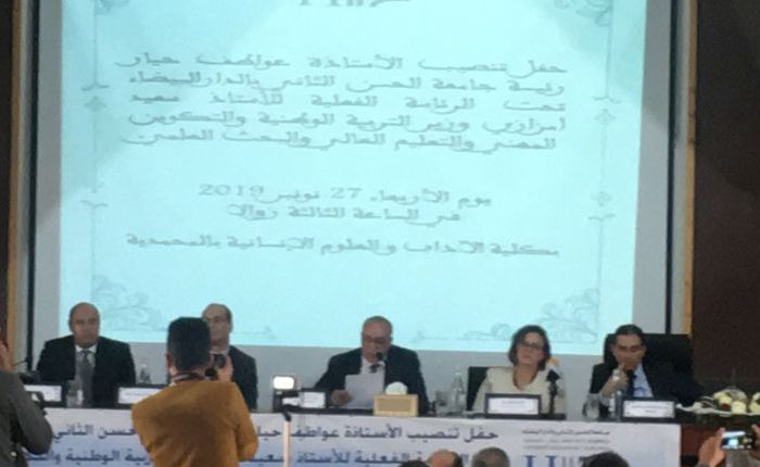 تنصيب عواطف حيار رئيسة لجامعة الحسن الثاني بالدار البيضاء