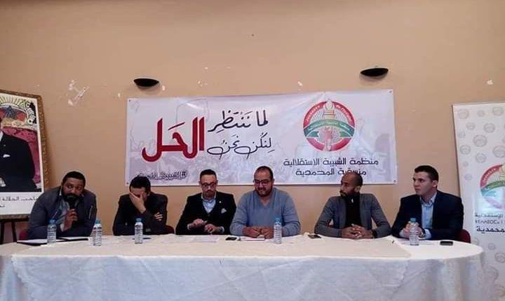 حزب الميزان يجدد هياكل شبيبته باقليم المحمدية