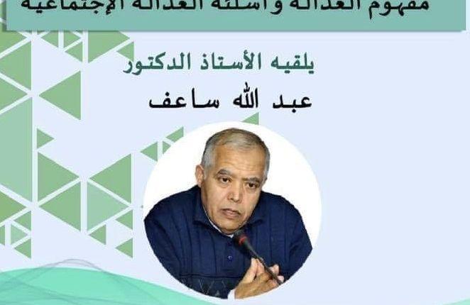 عبد الله ساعف يلقي درسا افتتاحيا لطلبة ماستر فلسفة القانون