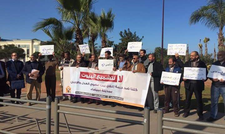 جماعة العدل والإحسان تنظم وقفة احتجاجية أمام ابتدائية عين السبع