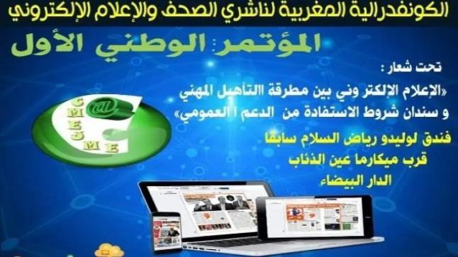 بالدار البيضاء…الكونفدرالية المغربية لناشري الصحف تعقد مؤتمرها الأول