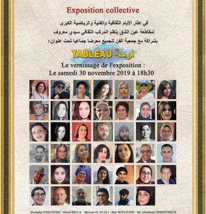 40 فنانا تشكيليا يشاركون في معرض جماعي بالبيضاء