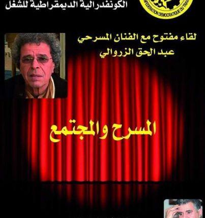 عبد الحق الزروالي في ضيافة الفضاء الثقافي للكونفدرالية الديمقراطية للشغل