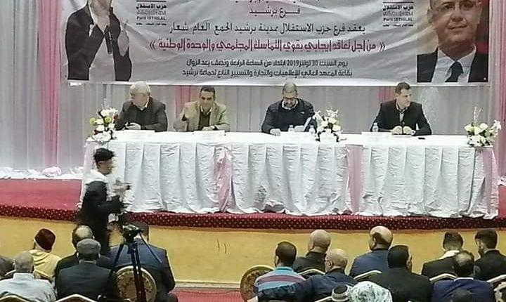الاستقلالييون ببرشيد ينتخبون طارق قديري كاتبا عاما محليا للحزب