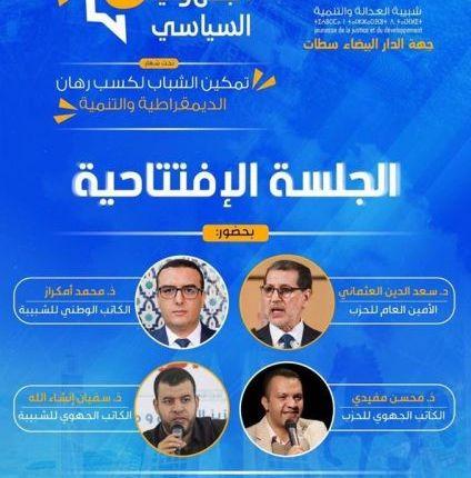 شبيبة المصباح بجهة الدار البيضاء سطات تنظم ملتقاها السياسي الجهوي الخامس