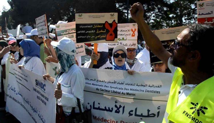 اليوم…إضراب وطني لنقابات أطباء الأسنان بالقطاع الحر بالمغرب