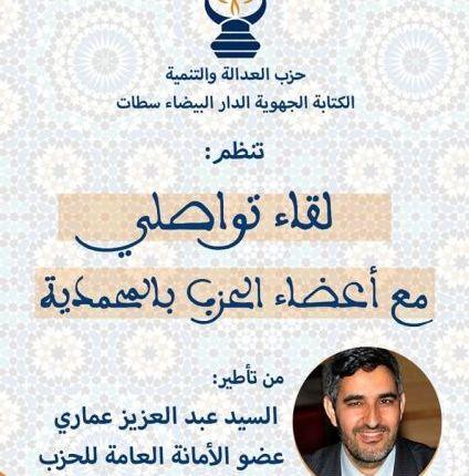 العماري يؤطر لقاء تواصليا لأعضاء حزب المصباح بالمحمدية