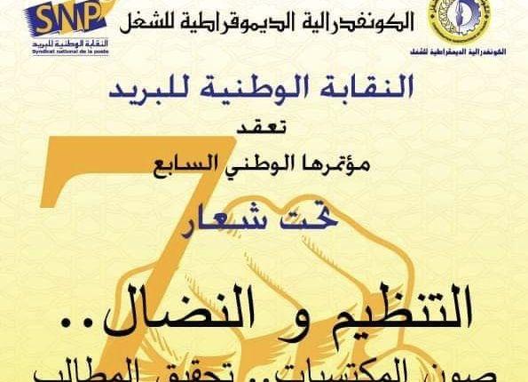 مخيم طماريس يحتضن المؤتمر الوطني السابع للنقابة الوطنية للبريد
