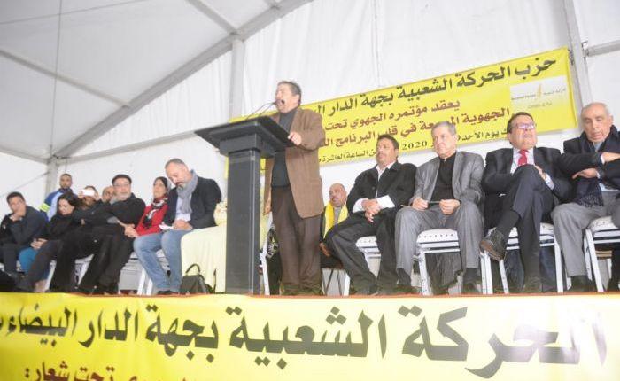 بالفيديو: المؤتمرالجهوي للحركة الشعبية بجهة الدار البيضاء سطات