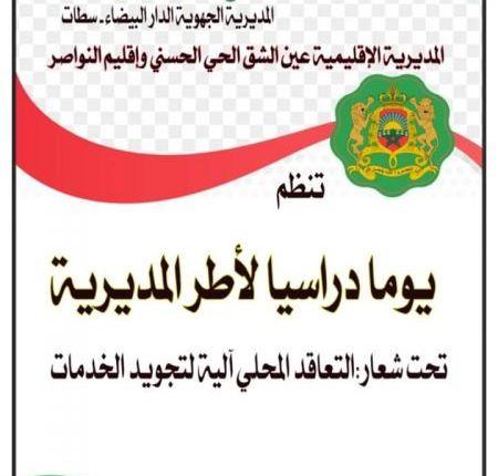 مديرية الشباب والرياضة بعين الشق الحي الحسني واقليم النواصر تنظم يوما دراسيا