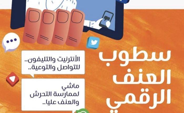 """اليوم بالدار البيضاء..لقاء صحافي حول مشروع """"سطوب العنف الرقمي"""""""