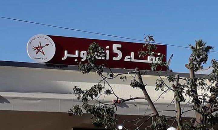 تدشين نادي نساء ورجال التعليم بالمحمدية