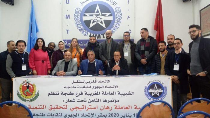 الشبيبة العاملة المغربية تعقد مؤتمرها الجهوي الثامن