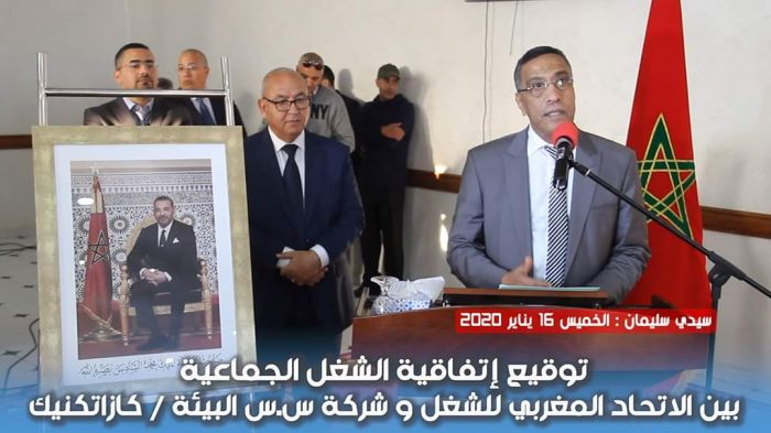 """سيدي سليمان.. توقيع اتفاقية جماعية بين شركة """"س.س البيئة"""" والاتحاد المغربي للشغل"""