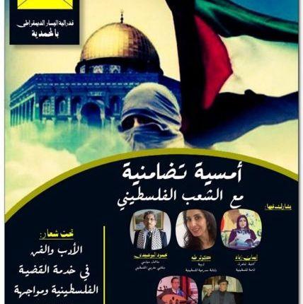 المحمدية… أمسية تضامنية مع الشعب الفلسطيني