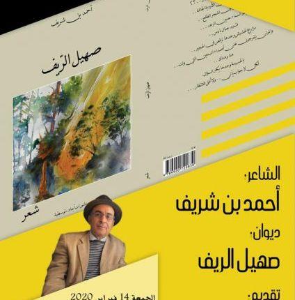 """أحمد بن شريف يوقع """"صهيل الريف"""" في الدار البيضاء"""