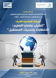 """اليوم بالدار البيضاء..ندوة """"الشباب وقضايا التعليم.. الانتظارات وتحديات المستقبل"""""""