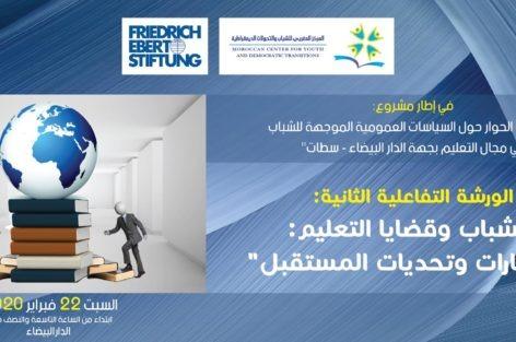 الدار البيضاء…تنظيم ورشة تحضيرية لحملة الترافع حول المرافق والخدمات العمومية