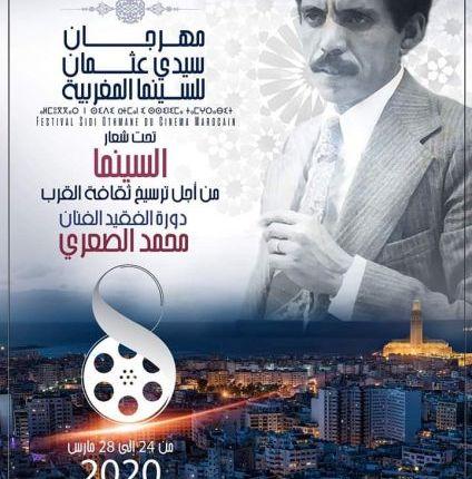 الدار البيضاء..مهرجان سيدي عثمان الثامن ينتقي أفلام مسابقته الرسمية