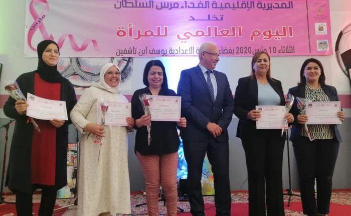 المديرية الإقليمية للتعليم بالفداء مرس السلطان تخلد اليوم العالمي للمرأة( صور)