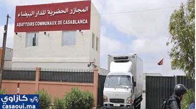 مجازر الدار البيضاء تحظى بشهادة الجودة ISO 22000 للمرة الثالثة على التوالي وشهادة ISO 9001 نسخة 2015 للمرة الأولى
