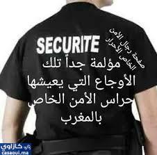 حارس الأمن الخاص: سلبوه أمنه في الرخاء ويحمي أمن غيره في الشدة…