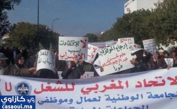 موظفو جماعة البيضاء يهددون بحمل الشارات و تنظيم وقفات احتجاجية