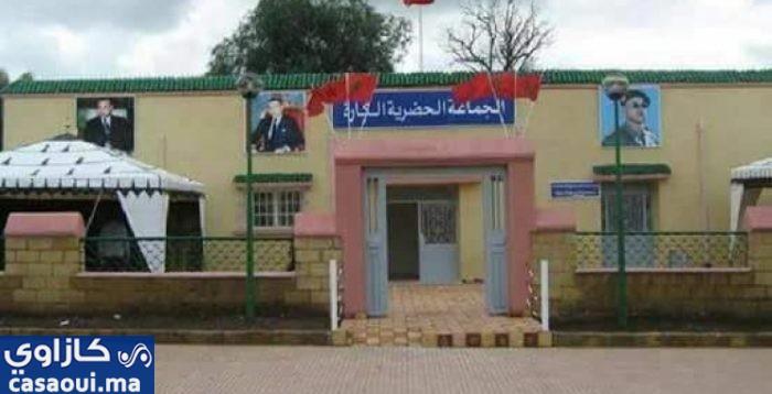 الاتحاد الاشتراكي يهزم البيجيدي ببلدية الكارة