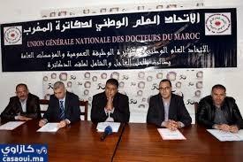 الاتحاد العام الوطني لدكاترة الوظيفة العمومية يطالب الحكومة باستثمار مؤهلات الدكاترة الموظفون