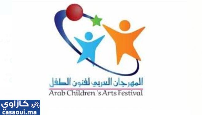 المغرب يترأس فعاليات المهرجان العربي لفنون الطفل