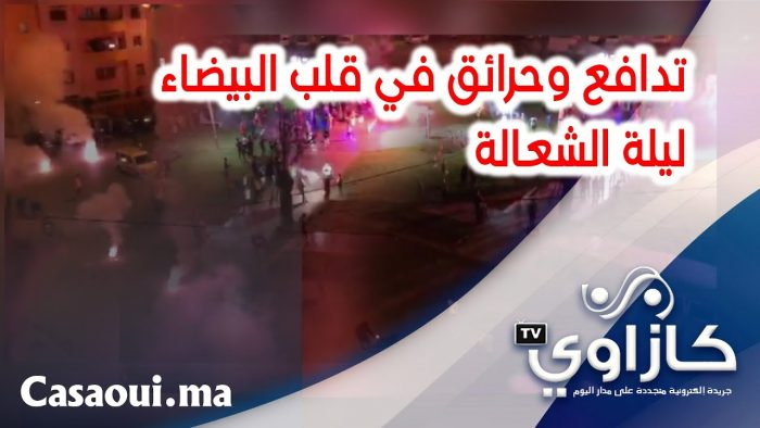 بالفيديو : تدافع وحرائق في قلب البيضاء ليلة الشعالة