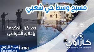 في «زمن كورونا»..مسبح وسط حي شعبي (فيديو)