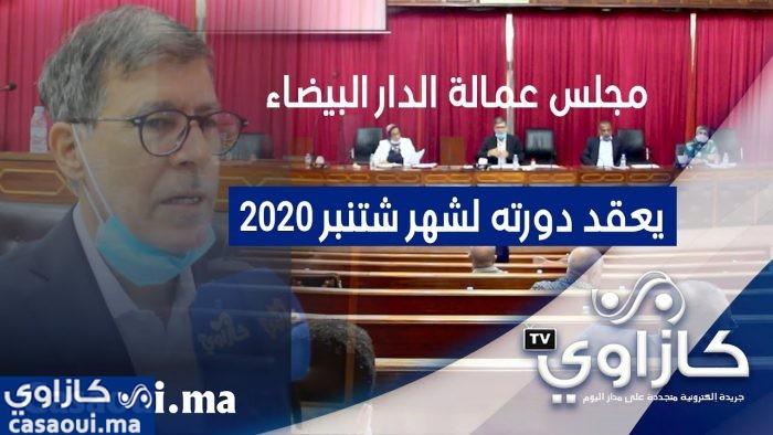 بالفيديو:مجلس عمالة الدار البيضاء يعقد دورته  لشهر شتنبر 2020