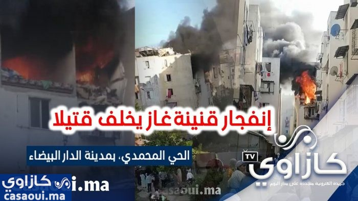 بالفيديو: مقتل شخص وانهيار الشقة في انفجار قنينة غاز بالحي المحمدي بالدار البيضاء